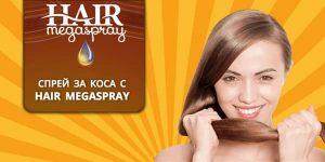 Коса на Звезда Само за 2 Седмици с Hair Megaspray