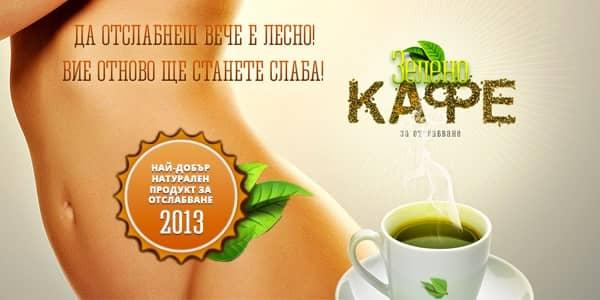 зелено кафе България цена