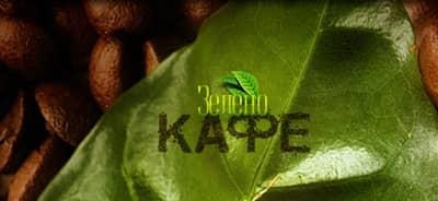 зелено кафе лист