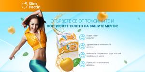 Slim Pectin – Пълноценно Прочистване & Отслабване