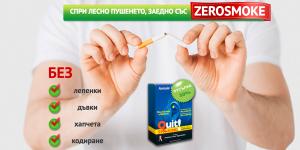 Откажете Цигарите Завинаги с Помощта на Zero Smokе!