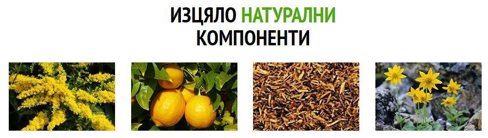 арника лимони енчец корен от бодлив залист