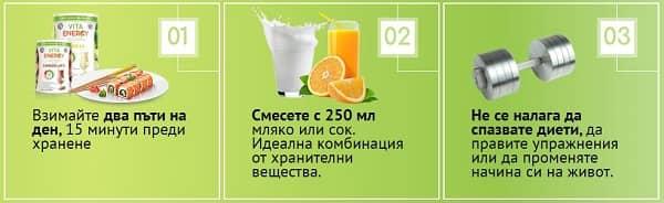 инструкции за употреба и прием, начин на пиене, доза вита енерджи
