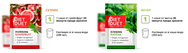 Прием на DietDuet