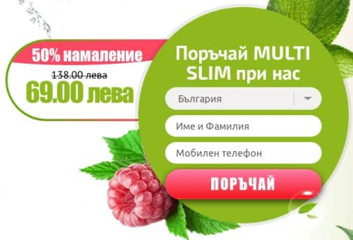 multislim цена в България