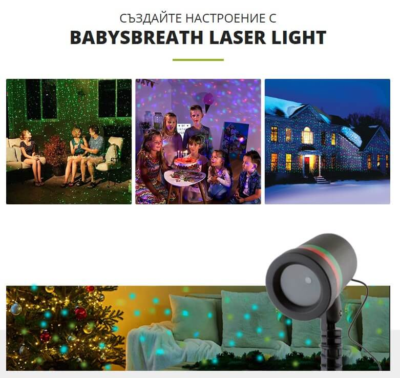 BabysBreath Laser Light