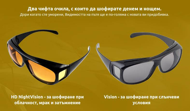 HD Vision Cpinex очила