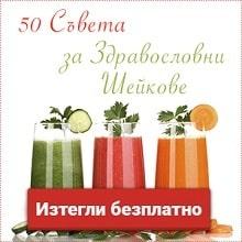 50 съвета шейкове книга