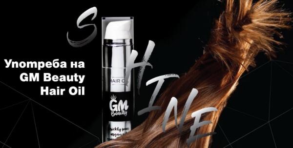 GM Beauty Hair Spray Oil