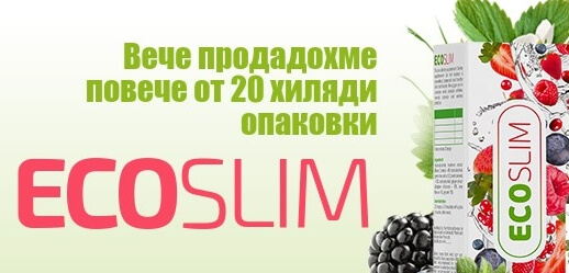 Eco Slim цена