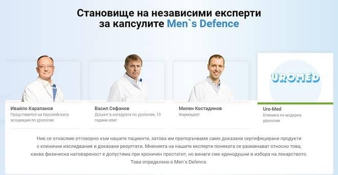 mens defence мнения отзиви България