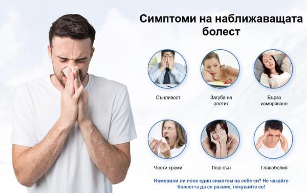 симптоми, болест, грип