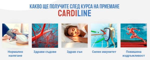 cardiline капсули, ефекти, резултати