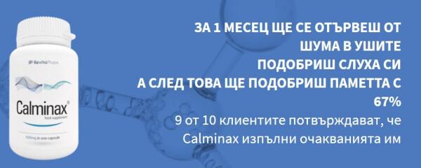 мнения, calminax