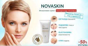 NovaSkin  – Противодействайте на Белезите на Остаряването!