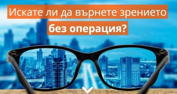зрение без операция, очила