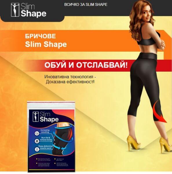 slim shape официален сайт