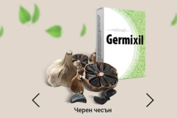капсули germixil