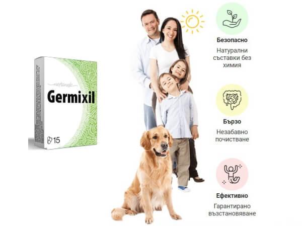 germixil капсули, семейство, ефекти