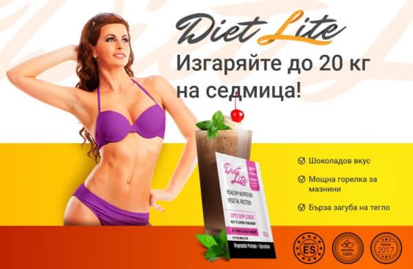 Diet Lite Цена официален сайт