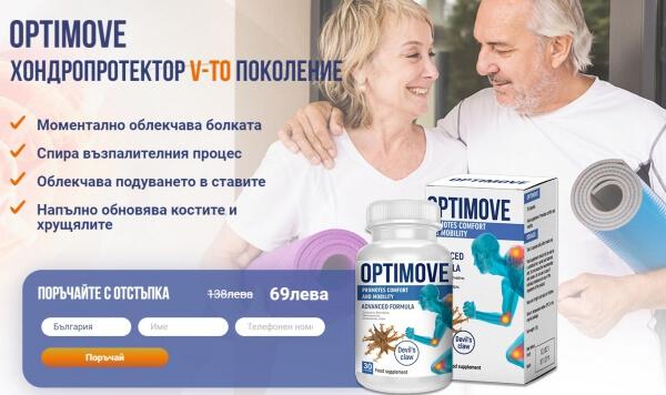 optimove цена България