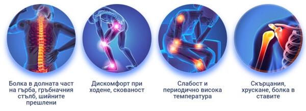 оптимове при болки в ставите