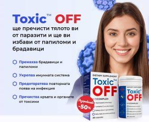 Toxic Off – Био-Капсули за Премахване на Папиломи и Брадавици и Перфектна Кожа!