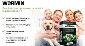 Wormin – Натурална Билкова Формула за Детокс Срещу Паразити и Токсини!