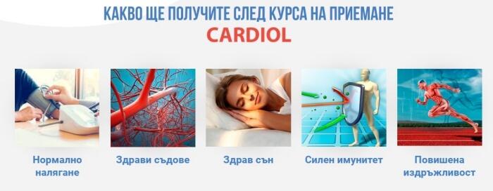 cardiol цена ефекти