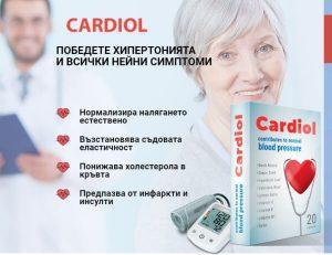 Cardiol – Капсули за Енергия и Тонус с Балансирано Кръвно Налягане