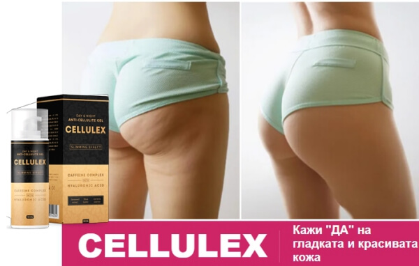 Cellulex гел цена България