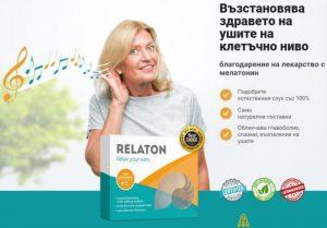 Relaton – Био-Капсули за По-Остър Слух и По-Малко Шум в Ушите през 2021 г.!