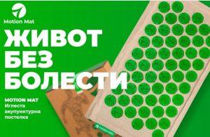 Motion Mat – Иновативна Масажираща Постелка! Мнения и Цена през 2021г.?