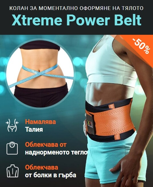 Xtreme Power Belt цена България