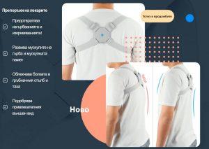 BSP Corrector с бърз ефект срещу гръбначни изкривявания и на отлична цена